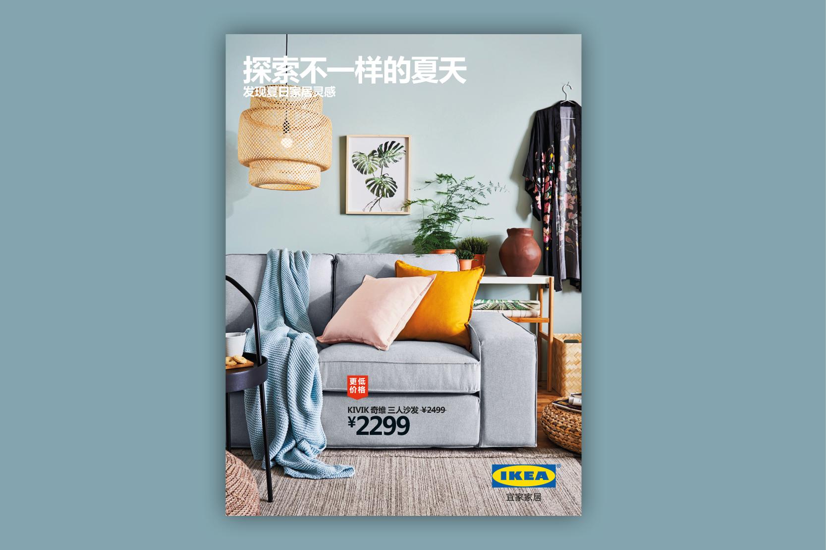 IKEA China broschure